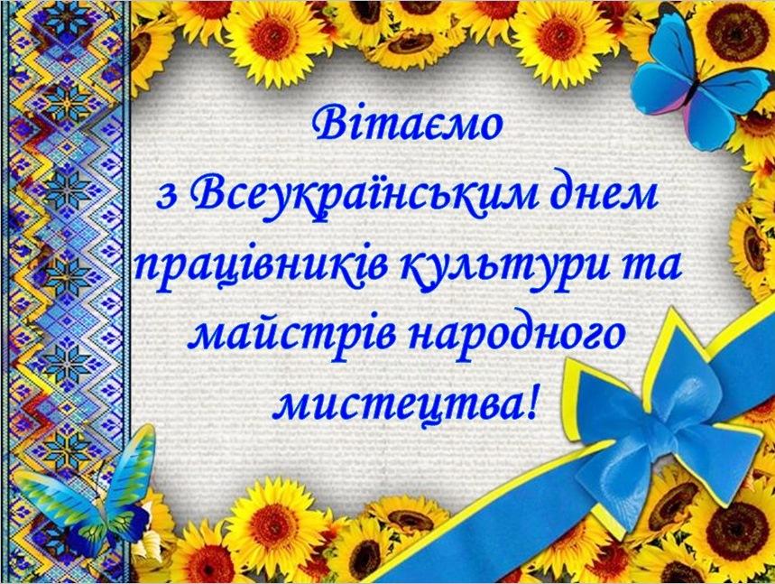 Картинки по запросу Всеукраїнський день працівників культури та майстрів народного мистецтва